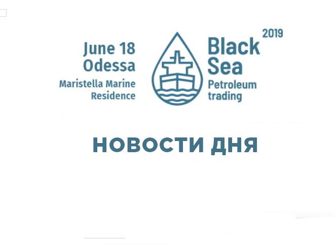 Морской импорт ДТ нуждается в поддержке со стороны государства