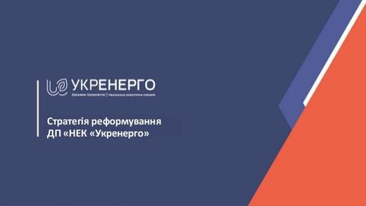 «Укрэнерго»: Сетевые компании будут готовы к запуску энергорынка с 1 июля